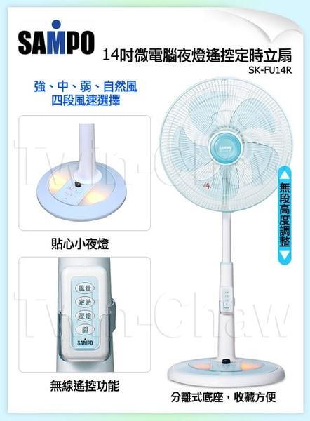 ◤A級福利出清品‧限量搶購中◢ SAMPO 聲寶 14吋微電腦夜燈桌立扇 SK-FU14R