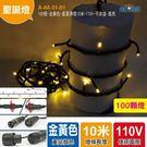 led聖誕燈串 100燈-金黃色-星星串燈10米-110V-可串接-高亮(A-88-31-01)