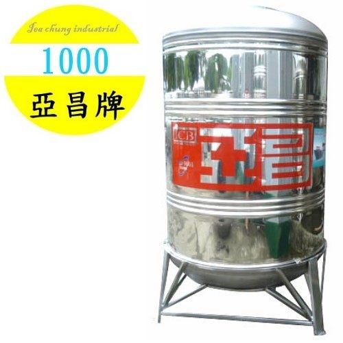 【亞昌】亞昌牌1000 不鏽鋼水塔附槽架 **SY-1000**