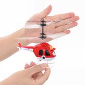 兒童遙控感應懸浮飛行器充電耐摔迷你直升飛機航模飛行玩具小禮物 【中秋搶先購】