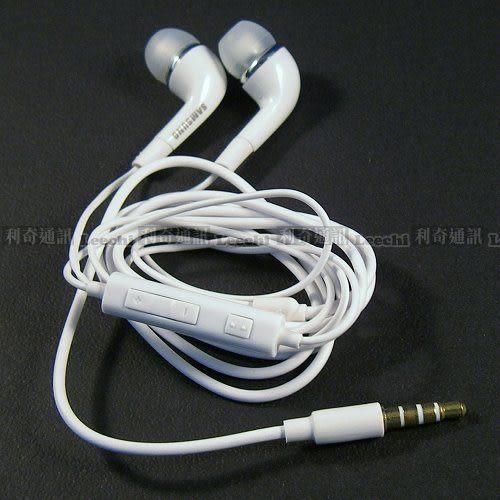 Samsung 原廠線控耳機 (白) i8000,i8150,i8160,i8190,i8510,i8530,i8700,i8750