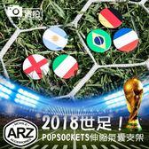 POPSOCKETS 泡泡騷 FIFA 2018 世足 國家系列 可伸縮氣囊手機支架 指環支架手機架 正版公司貨 ARZ