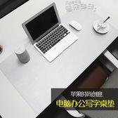 滑鼠墊小號加厚蘋果筆記本電腦辦公桌墊鍵盤墊Mac創意吃雞電競筆記本 igo 雲朵走走