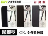 GK-9901 台灣製 GK 踩腳型全彈性褲襪 超柔纖維 彈力包覆