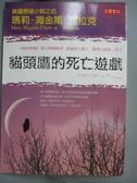 【書寶二手書T1/一般小說_JSI】貓頭鷹的死亡遊戲_羅雅萱, 瑪莉.海金斯.克拉克