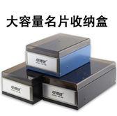 透明大容量名片盒桌上收納盒銀行卡片座商務男式 全館免運