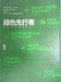【書寶二手書T3/社會_IPW】綠色先行者:生態運動關鍵12人_黃怡