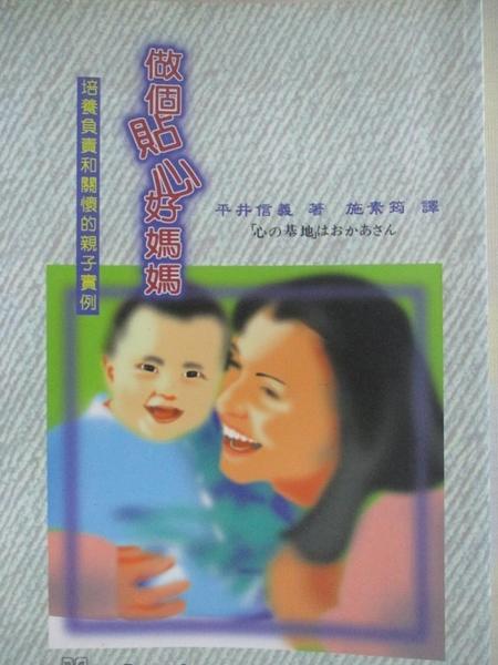 【書寶二手書T8/親子_ISE】做個貼心好媽媽_平井信義