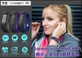 【尋寶趣】Garmin行動支付 心率智慧手環 iPass一卡通 NFC 腕式LED藍芽 心跳帶 vivosmart HR