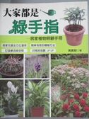 【書寶二手書T1/園藝_YDV】大家都是綠手指居家植物照顧手冊_黃騰毅