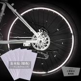 12張裝 自行車反光貼山地車貼紙車貼裝飾夜光貼紙【小檸檬3C】