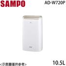 【SAMPO聲寶】10.5L AD-W720P 空氣清淨除濕機 免運費