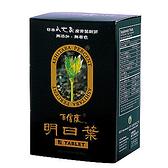 綠源寶~百信度明日葉(粒)100g/約1000粒