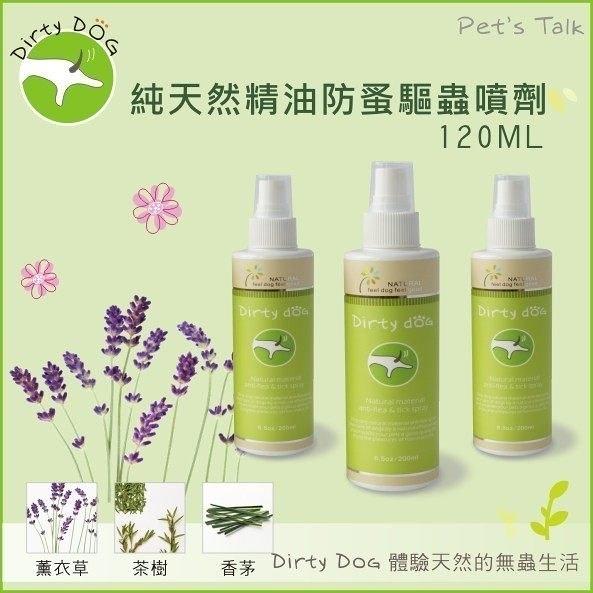 【南紡購物中心】Dirty Dog-蟲蟲掰掰-純天然防蚤驅蟲噴劑-120ml