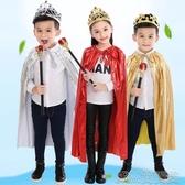 兒童萬圣節服裝化妝舞會cos錶演服國王王子公主披風斗篷衣服 簡而美