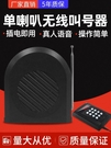 取餐呼叫器餐廳取餐器無線語音報號排隊叫餐器可選叫號器單喇叭餐飲 小山好物