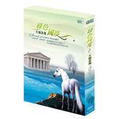 天賴美聲-綠色國度CD (2入裝)
