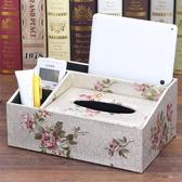 家用紙巾盒客廳茶幾上放遙控器收納盒簡約可愛抽紙盒創意紙抽盒【全館免運】
