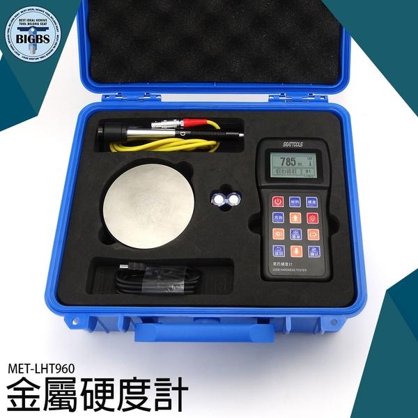 金屬里氏洛氏硬度計 里氏硬度計 鋼材鋼鐵鋁合金 布氏洛氏維氏 LHT960 高精度金屬硬度計