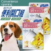 【培菓 寵物網】日系》寵物飼料袋 便利開口組‧ 任何飼料袋
