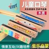 口琴兒童初學者學生用口琴吹口哨玩具小喇叭玩具幼兒園寶寶口風琴 特惠上市