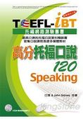 TOEFL iBT高分托福口說120[最新增訂二版](1CD ROM&MP3)