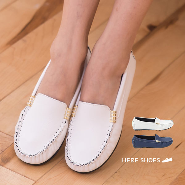 [Here Shoes]3色 素面百搭磨砂皮革/皮革質感 金屬點綴帆船鞋 豆豆鞋 舒適好穿 ◆MIT台灣製─AW2318