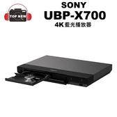 [贈旅行袋] SONY UBP-X700 4K 藍光DVD播放器 【台南-上新】 DVD 光碟 藍光 播放器 公司貨 X700