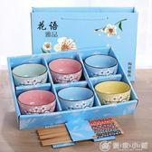 碗家用吃飯碗筷套裝餐具禮品碗套裝禮盒裝小碗具陶瓷碗碟套裝家用 優家小鋪