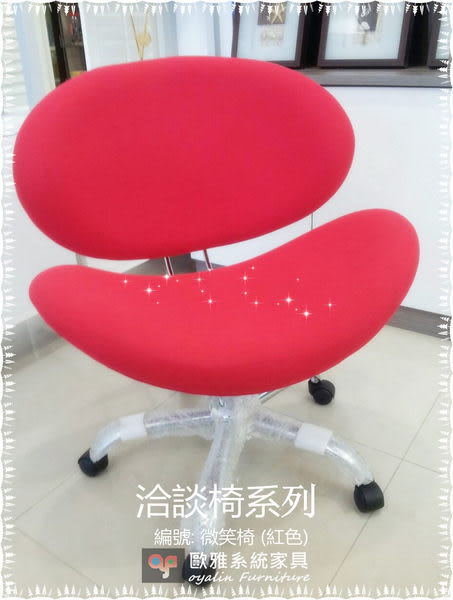 【歐雅系統家具】洽談椅系列 人體工學椅 可轉動式 編號:微笑椅-紅色