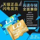 記憶卡高速內存卡128G手機內存卡儲存micro SD卡128G行車記錄儀專用TF卡16G單反相機攝像頭監控通用