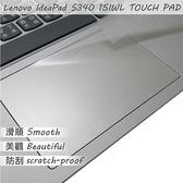 【Ezstick】Lenovo S340 15 IWL TOUCH PAD 觸控板 保護貼