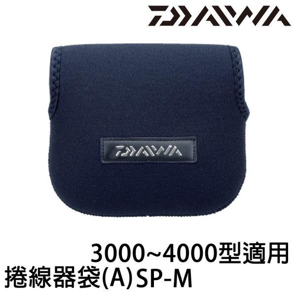 漁拓釣具 DAIWA 捲線器袋(A) SP-M (捲線器袋)