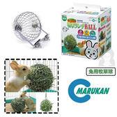 《日本Marukan》 三用牧草球-可懸吊式/可固定鎖在籠子上 MR-610
