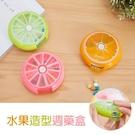 Loxin 水果造型 攜帶式隨身藥盒 旋轉藥盒【SA1320】