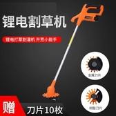割草機 充電式除草機小型電動割草機家用剪草機割草神器手持打草機【免運】