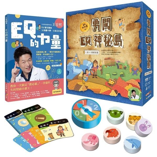 王宏哲情緒桌遊書:EQ的力量+勇闖EQ神秘島【城邦讀書花園】