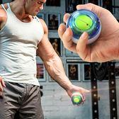 腕力球男小臂力量腕力訓練器自啟動握力器專業鍛煉手腕碗力握力球     color shop