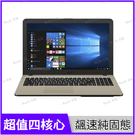 華碩 ASUS X540MB 黑 480G SSD純固態碟特仕版【N5000/15.6吋/MX110/四核/intel/輕量/筆電/Win10/Buy3c奇展】X540M