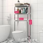 馬桶置物架 免打孔廁所馬桶洗衣機置物架落地臉盆收納神器【快速出貨】