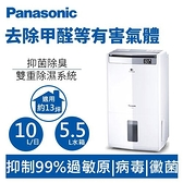 Panasonic 國際牌 F-Y20JH 10L 清淨除濕機