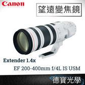 Canon  EF 200-400mm F4 L IS USM Extender 1.4x 台灣佳能公司貨 德寶光學 刷卡分期-再送砲衣