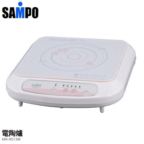 日本進口陶磁面板~SAMPO聲寶電磁爐 KM-RV13M/KMRV13M 《刷卡分期+免運費》