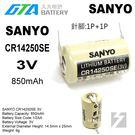 ✚久大電池❚ 日本 三洋 SANYO FDK CR14250SE 3V 帶針腳2P 一次性鋰電 【PLC工控電池】SY3