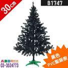 B1747☆1尺_聖誕樹_黑_塑膠底座#聖誕節#聖誕#聖誕樹#吊飾佈置裝飾掛飾擺飾花圈#圈#藤