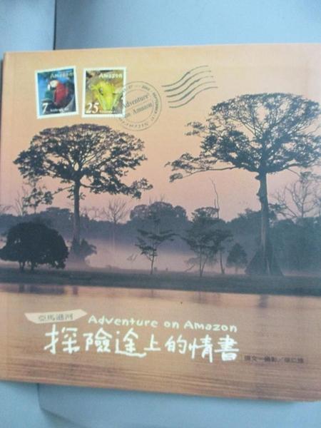 【書寶二手書T5/攝影_ZAP】亞馬遜河探險途上的情書_徐仁修