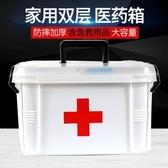 家用大容量箱塑料醫藥箱套裝便攜應急小包全套收納盒  蘑菇街小屋