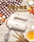 打蛋器 電動打蛋器家用手持式小型打蛋機自動蛋糕烘焙攪拌機迷你奶油打發- LX  曼慕