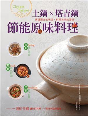 土鍋 x 塔吉鍋  節能原味料理