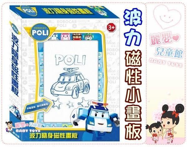 麗嬰兒童玩具館~波力/朵莉-4色隨身磁性小畫板-車上玩具重複塗鴉